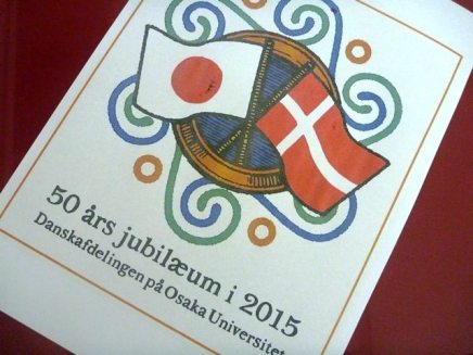 Danskafdelingen på Osaka Universitet fejrer 50 årsjubilæum